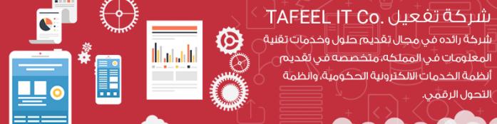 Tafeel cover photo