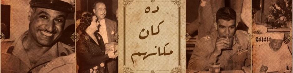 Abou Shakra cover photo