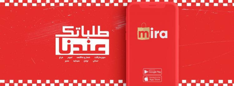 mira cover photo
