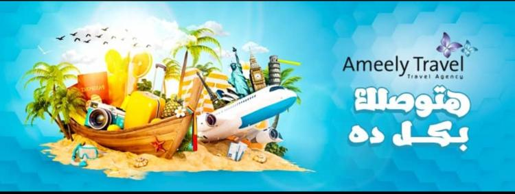 Ameelytravel cover photo