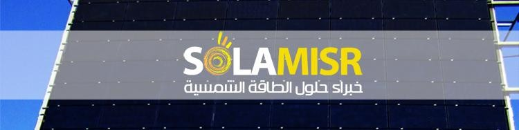 SOLAMISR cover photo