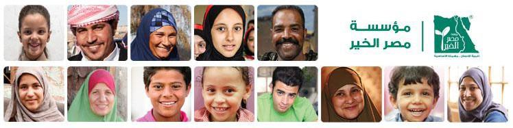 Misr Elkheir Foundation cover photo