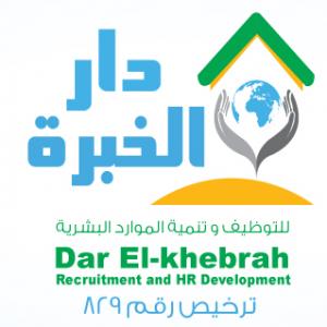 Dar El Khebrah Logo