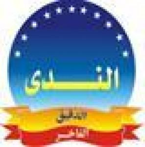 AL Nada Mills Logo