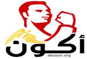 Akooon Logo