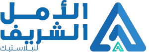 Al-Amal Al-sharif For Plastic Logo
