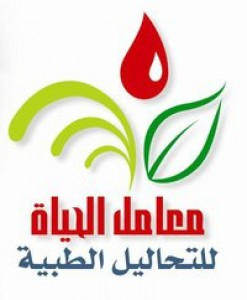 Alhayah Lab Logo