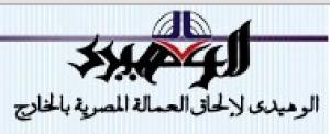 Alwehedy Recruitment Co. Logo