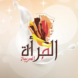 Arabian Woman Logo