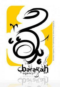 Bookra For Publishing & Distribution Logo