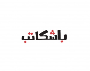 Bashkatib News Logo