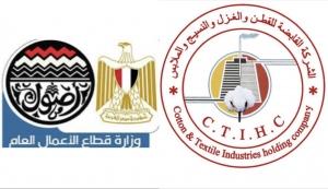 Cotton & Textile Industries Holding Co. Logo