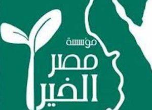 Misr El-Kheir Foundation Logo