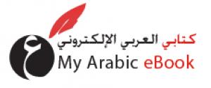 My Arabic EBook Logo