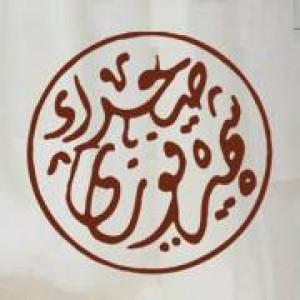 Shahira Fawzy Sahara Logo