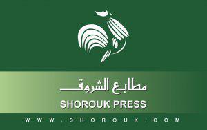 Shorouk For Modern Printing & Packaging Logo