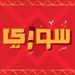 Soori Restaurant Logo