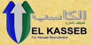 Al Kasib Logo